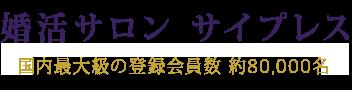 婚活サロン サイプレス | 池袋・飯能・町田の結婚相談所